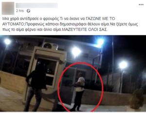 Ρουβίκωνας: «Μια χαρά αντέδρασε ο φρουρός! Να γάζωνε με το αυτόματο»; video