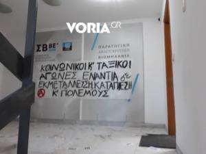 Εισβολή του Ρουβίκωνα στο Σύνδεσμο Βιομηχανιών Βορείου Ελλάδος – video