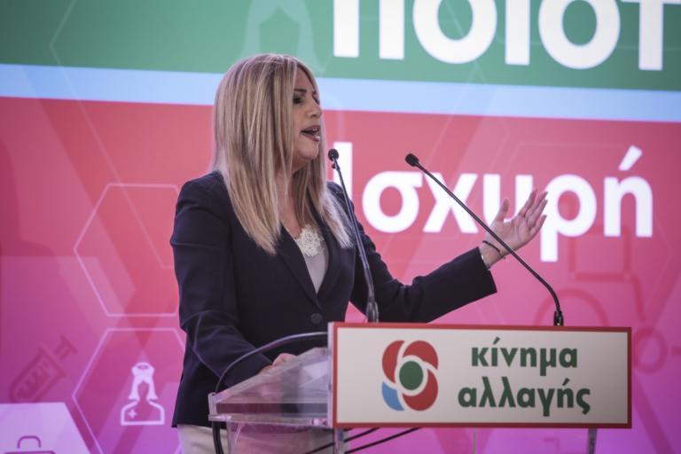 """Γεννηματά – τουρκικές προκλήσεις: """"Η Ελλάδα και η Κύπρος θα προστατεύσουν με κάθε τρόπο τα κυριαρχικά τους δικαιώματα""""!!"""