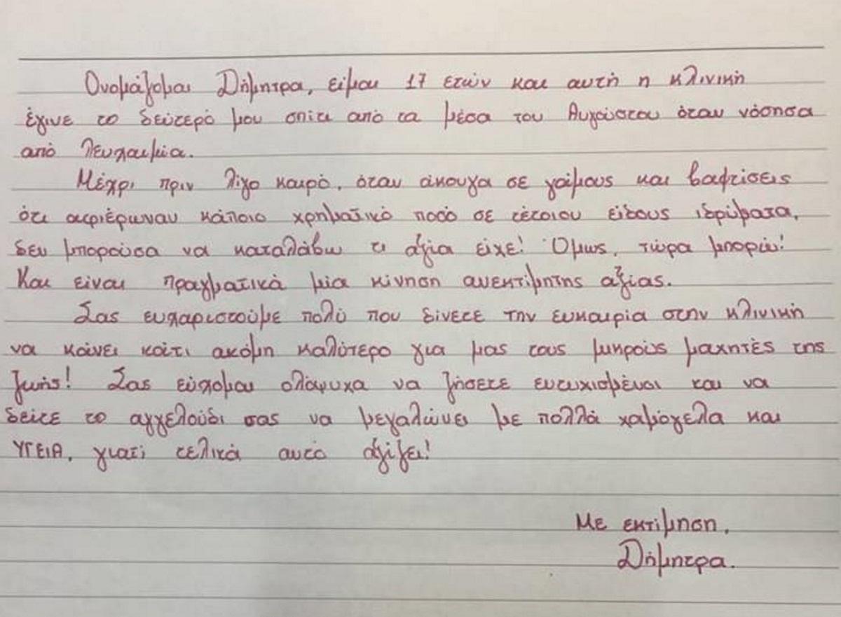 Κρήτη: Ραγίζει καρδιές το γράμμα της 17χρονης Δήμητρας που πάσχει από λευχαιμία – Οι ευχές σε ζευγάρι που παντρεύτηκε [pics]