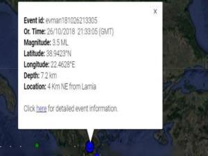 Νέος σεισμός στη Λαμία τα ξημερώματα