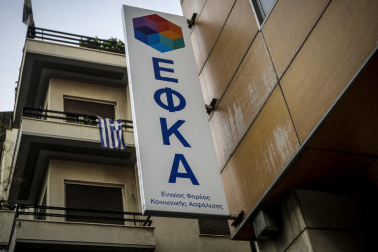 ΕΦΚΑ: Ενεργοποιείται η ηλεκτρονική πλατφόρμα για τη διαγραφή οφειλών!