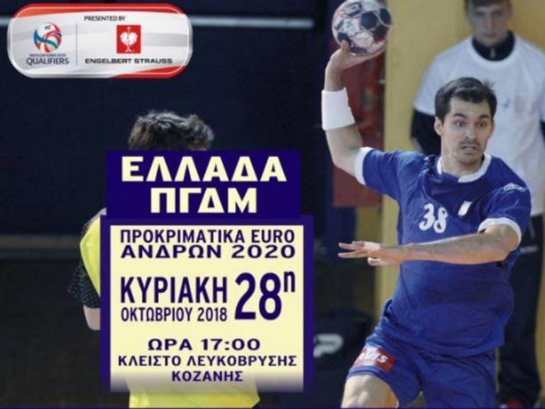 Φρούριο η Κοζάνη για τον αγώνα χάντμπολ Ελλάδας – ΠΓΔΜ! Σταμάτησαν τη διάθεση εισιτηρίων!