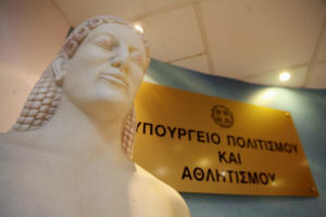"""""""Άνευ αντικειμένου"""" η αυριανή απεργία λέει το υπουργείο Πολιτισμού"""