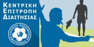"""Ανακοίνωση Ελλήνων κατά των ξένων διαιτητών! """"Ομολογία αναξιοπιστίας του ποδοσφαίρου μας"""""""