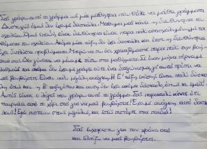 Κεφαλονιά: Τα χάλια της παιδείας μέσα από τα μάτια της μικρής Αφροδίτης – Η επιστολή που σαρώνει το διαδίκτυο [pic]