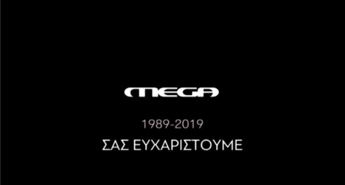 """Το τέλος μιας MEGA-λης εποχής… Έπεσε """"μαύρο"""" στο Mega Channel"""
