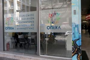 ΟΠΕΚΑ: Πότε θα καταβληθούν τα προνοιακά αναπηρικά επιδόματα