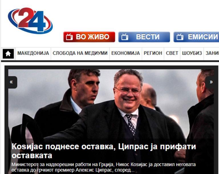 """Παραίτηση Κοτζιά: """"Ξεσαλώνουν"""" τα Σκοπιανά ΜΜΕ! """"Η Ελλάδα ένα βήμα πριν τις πρόωρες εκλογές""""!"""