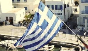 Πάρος: Μια τεράστια ελληνική σημαία σκέπασε το λιμάνι της Αλυκής! [pics, video]