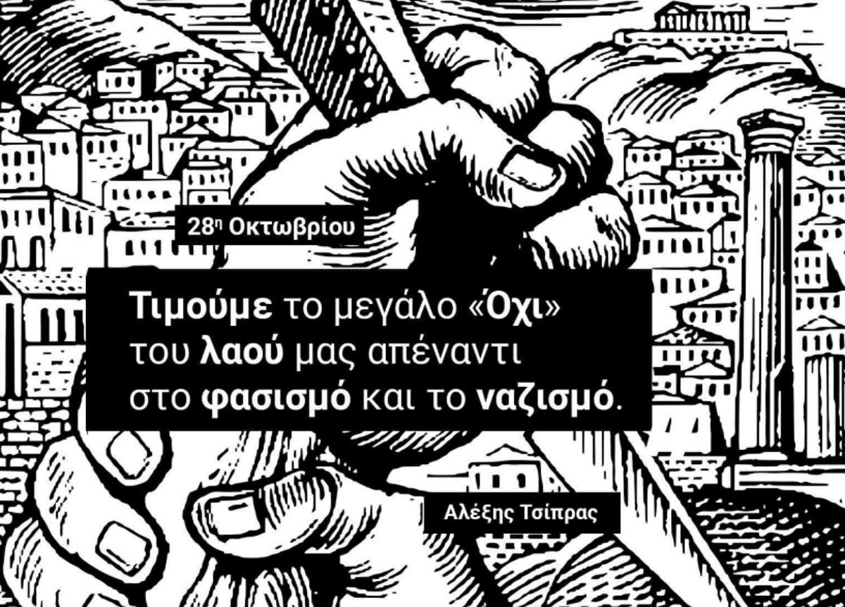 """""""Ποτέ ξανά το φάντασμα του φασισμού""""! Το μήνυμα του Αλέξη Τσίπρα για την 28η Οκτωβρίου"""