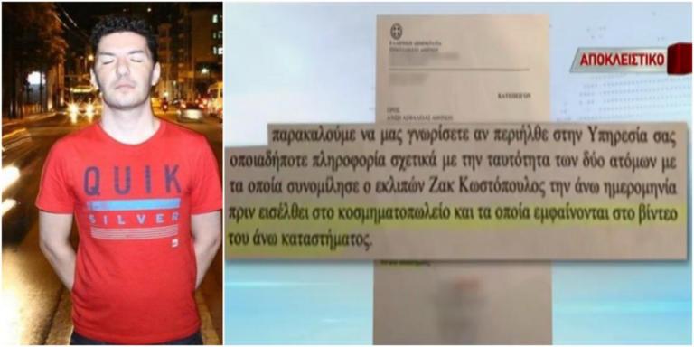 Ζακ Κωστόπουλος – Έγγραφο ντοκουμέντο: Το αίτημα του ανακριτή και η αρνητική απάντηση της αστυνομίας – Video