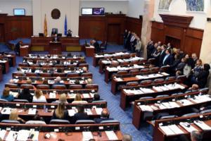 Σκόπια: Κρατάει την ανάσα του ο Ζάεφ – Στη Βουλή της ΠΓΔΜ οι τροπολογίες αλλαγής του Συντάγματος