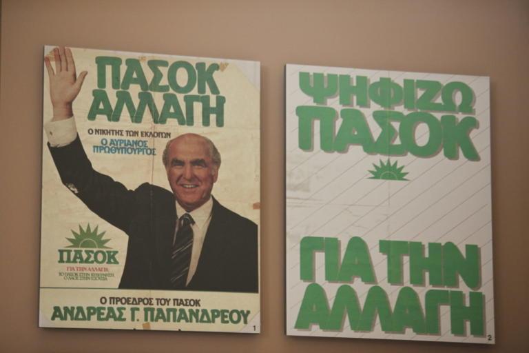 Κρήτη: Στο σφυρί με τιμή εκκίνησης τα 13.000.000 ευρώ το ξενοδοχείο που έμενε ο Ανδρέας Παπανδρέου!
