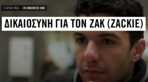 Ζακ Κωστόπουλος: Η Διεθνής Αμνηστία μαζεύει υπογραφές για την απόδοση δικαιοσύνης