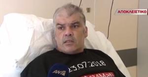 Δίψα για ζωή! Σπάει την σιωπή του ο άνδρας που έμεινε 78 ημέρες στην εντατική μετά την φωτιά στο Μάτι