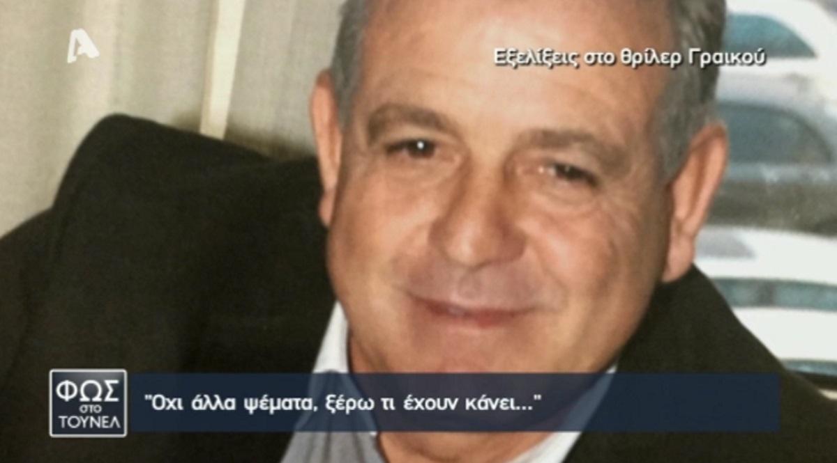 Δημήτρης Γραικός: Σοκάρει η νέα μαρτυρία! «Τον άκουσα να λέει ότι θα τον σκοτώσει» – «Το είπα πάνω σε θυμό»