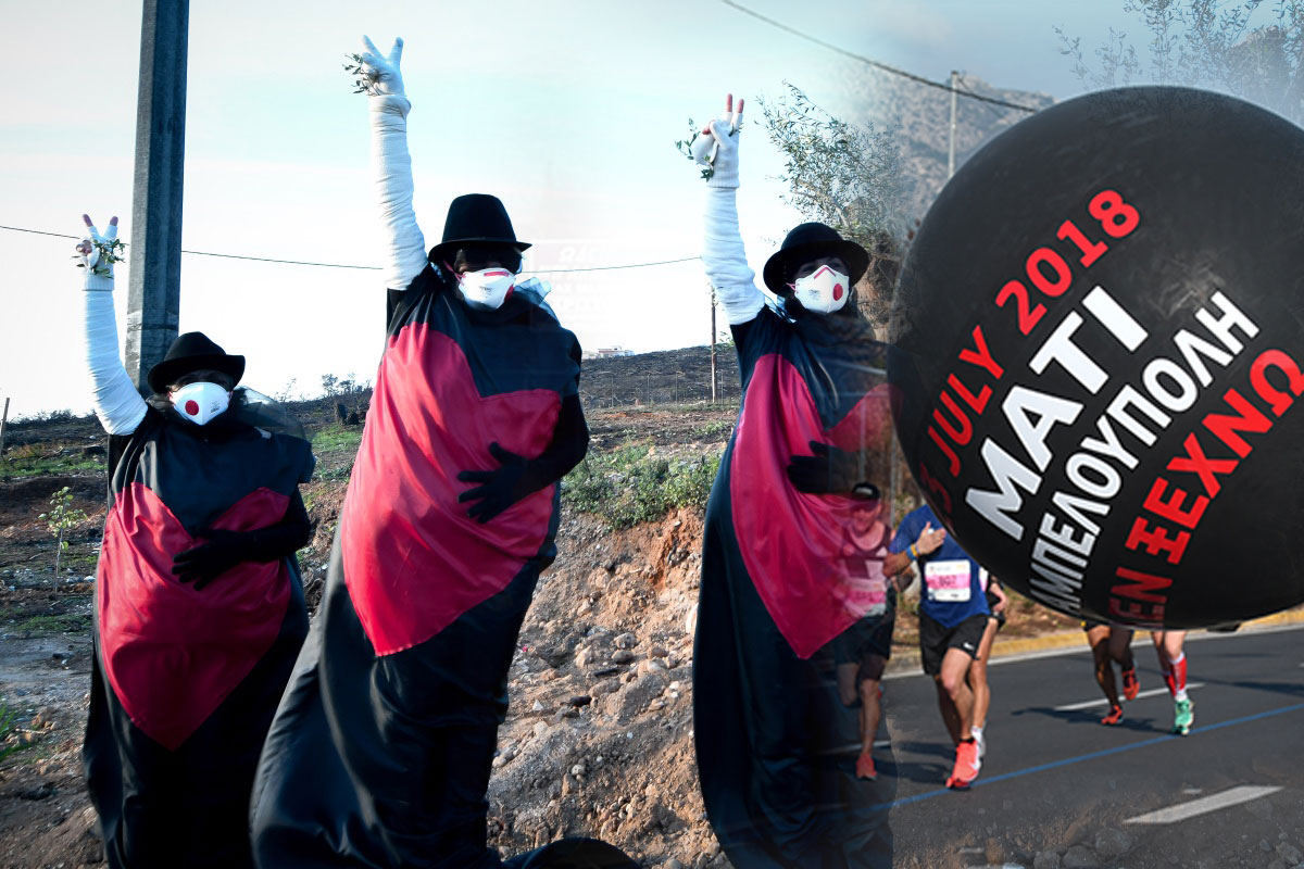 Μαραθώνιος: Συγκλόνισαν οι πυρόπληκτοι! Το μήνυμα του Ηλία Ψινάκη