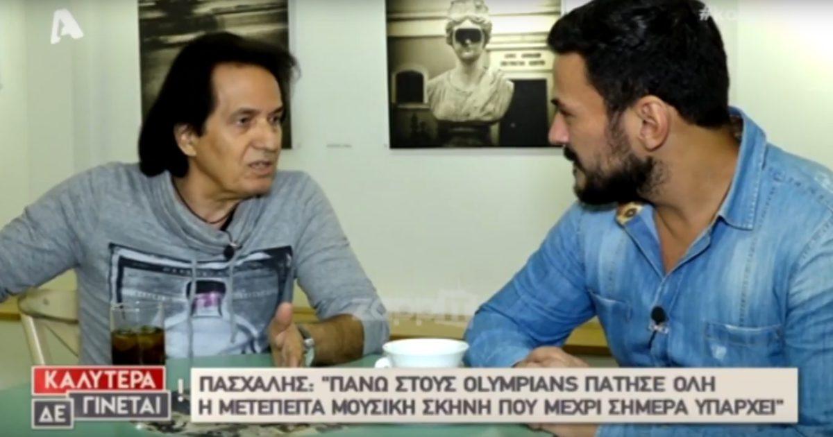 Πασχάλης Αρβανιτίδης: «Οι Olympians διαλύθηκαν γιατί…»