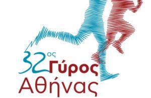 32ος Γύρος Αθήνας: Χιλιάδες κόσμου δηλώνουν παρών! Κλείνουν οι δρόμοι!