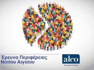 Δημοσκόπηση newsIT.gr για την Περιφέρεια Νοτίου Αιγαίου – Τι λένε οι πολίτες