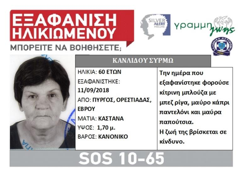 Βρέθηκε νεκρή η 60χρονη που εξαφανίστηκε τον Σεπτέμβριο!
