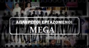 Απλήρωτοι εργαζόμενοι Mega: στην υπόθεση του Mega οι νόμοι δεν εφαρμόζονται