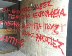 «Κανένα δάκρυ για τους νεκρούς φασίστες» – Συνθήματα στο γραφείο του Νότη Μαριά [pics]