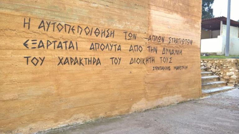 Έγραψαν φράση ναζιστή έξω από στρατόπεδο στη Λέσβο – Η καταγγελία και η ερώτηση στη Βουλή [pic]