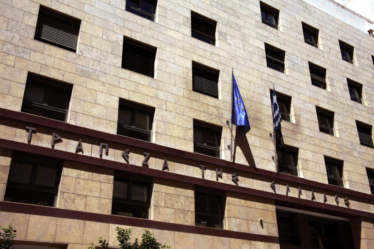 Τράπεζα της Ελλάδας έκθεση