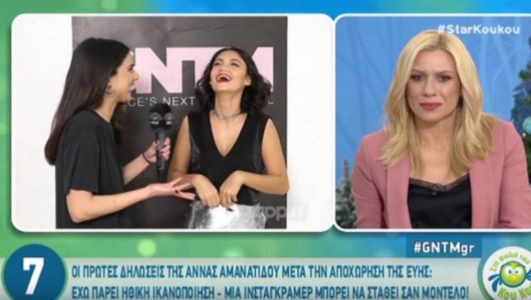 Άννα Αμανατίδου: Δεν μπορεί να κρύψει τη χαρά της για την αποχώρηση της Εύης Ιωαννίδου από το GNTM! Δείτε τα σχόλια της!