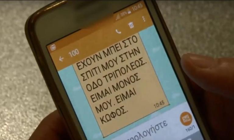 Προσοχή: Αν κινδυνεύετε μπορείτε να στείλετε SMS στο 100!
