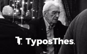 Γιάννης Μπουτάρης: Το ρεβεγιόν και ο χορός σε γνωστό μπαρ της Θεσσαλονίκης – video