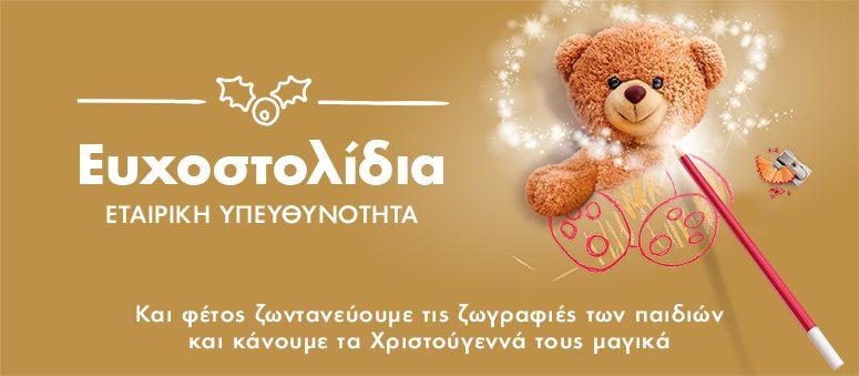 Όλοι χαρίζουμε και εφέτος Ευχοστολίδια και κάνουμε μαγικά τα Χριστούγεννα των παιδιών από «Το Χαμόγελο του Παιδιού»
