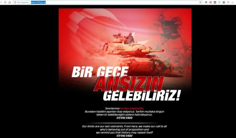 """Τούρκοι χάκερς """"χτύπησαν"""" τη Γενική Γραμματεία Καταναλωτή – Απειλές για νέα μικρασιατική καταστροφή"""