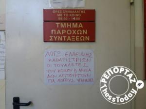 Οι υπάλληλοι καθαρίζουν τις τουαλέτες στο IKA Καλαμαριάς – Δεν υπάρχει καθαρίστρια