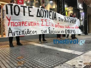 Θεσσαλονίκη: Διαμαρτυρία για το Κυριακάτικο άνοιγμα των καταστημάτων