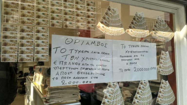 Λάρισα: Λύνεται το μυστήριο για τον πιο τυχερό Έλληνα των φετινών Χριστουγέννων – Κέρδισε 2.000.000 ευρώ!