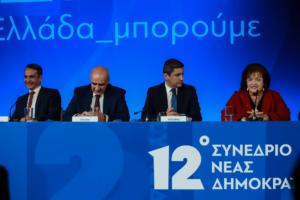 Συνέδριο ΝΔ: Πυρά Γεωργιάδη κατά Τσίπρα –  Η συγκίνηση της Γιαννάκου και τα… συνθήματα Μεϊμαράκη