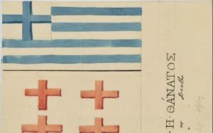 Η πρώτη ελληνική σημαία με σινική μελάνη σε επιστολή του 1824 από τη Νέα Υόρκη