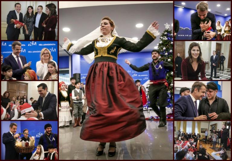 Κάλαντα: Μάγο ο Τσίπρας; Μινώταυρο ο Μητσοτάκης! video, pics