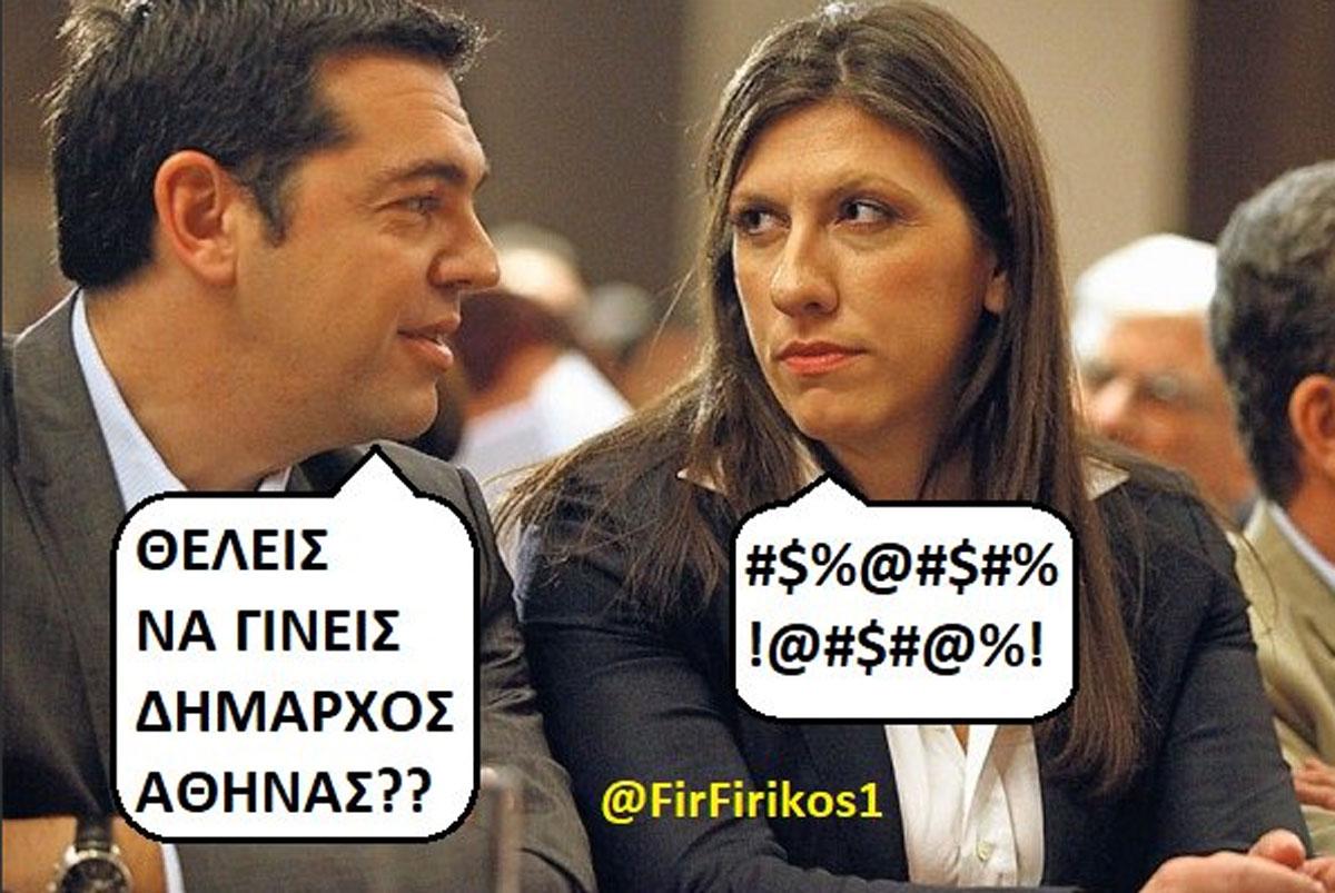 Το twitter ψάχνει δήμαρχο στον ΣΥΡΙΖΑ για την Αθήνα