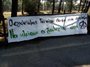 Διαμαρτυρία αναρχικών σε ζωολογικό κήπο στη Θεσσαλονίκη [pics]