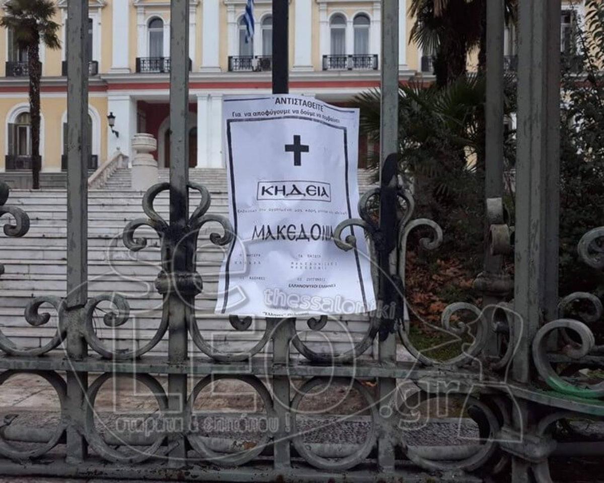 Θεσσαλονίκη: Κηδειόχαρτα για τη Μακεδονία και πανό με μηνύματα στους 300 της βουλής [pics] | Newsit.gr