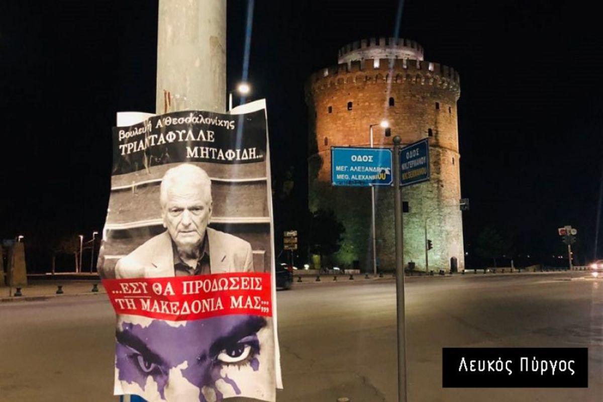 AFISA1 - Αφίσες με τα πρόσωπα πολιτικών και στη Θεσσαλονίκη.