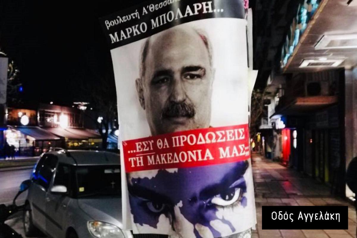 AFISA2 - Αφίσες με τα πρόσωπα πολιτικών και στη Θεσσαλονίκη.
