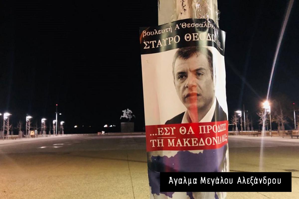 AFISA6 - Αφίσες με τα πρόσωπα πολιτικών και στη Θεσσαλονίκη.