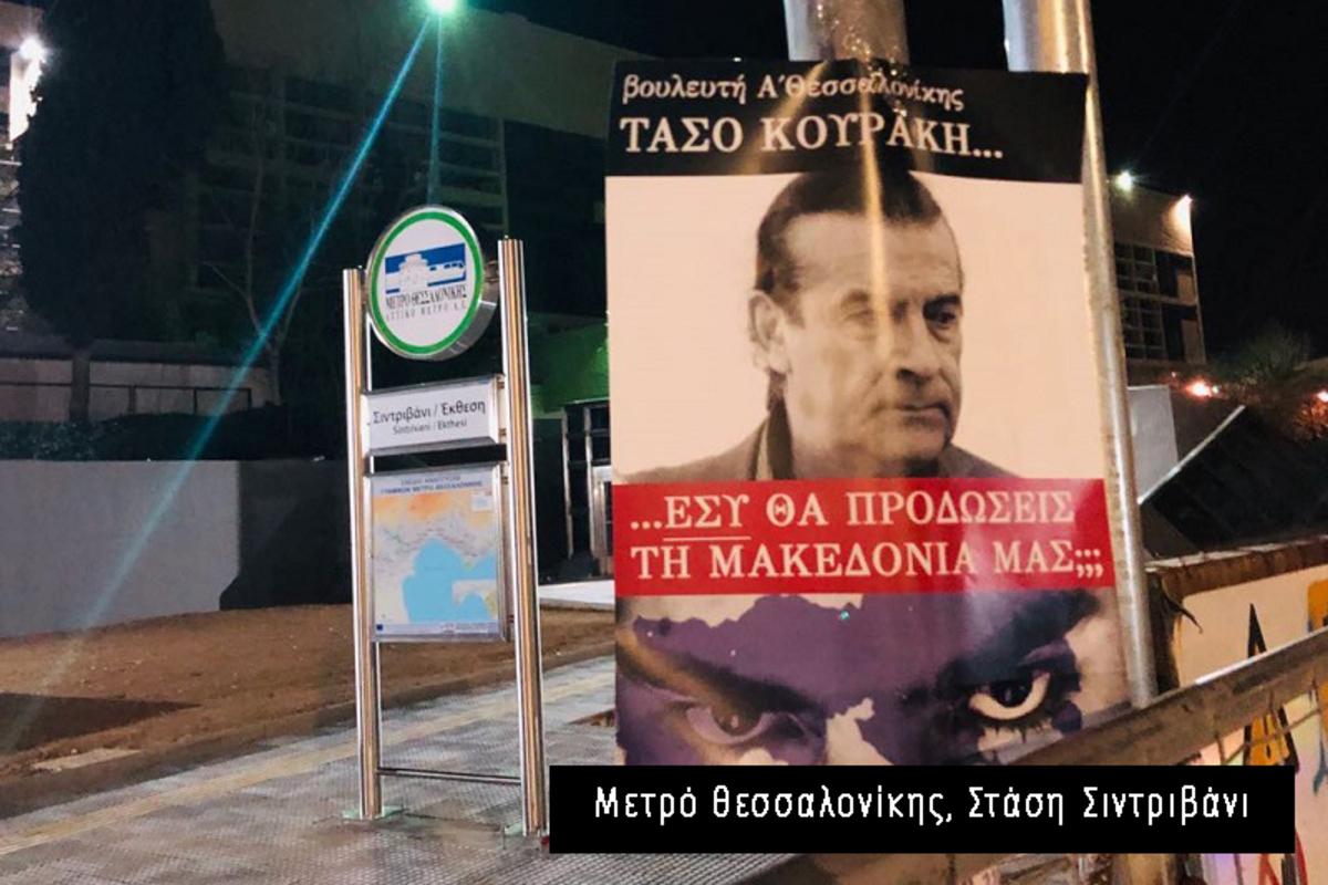AFISA7 - Αφίσες με τα πρόσωπα πολιτικών και στη Θεσσαλονίκη.
