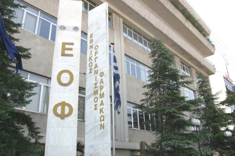 ΕΟΦ: Προσοχή σε φάρμακο για την ακοή – Να μην χρησιμοποιηθεί!   Newsit.gr