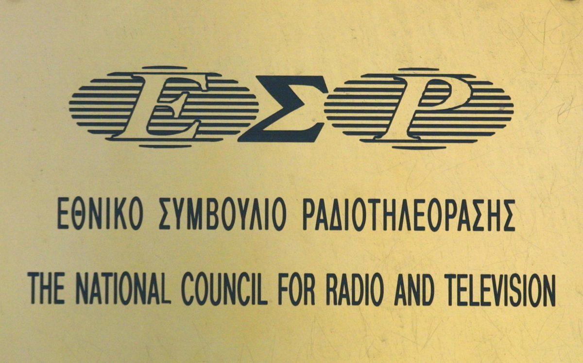 Προχωρά η δημοπρασία για τις δύο τηλεοπτικές άδειες | Newsit.gr